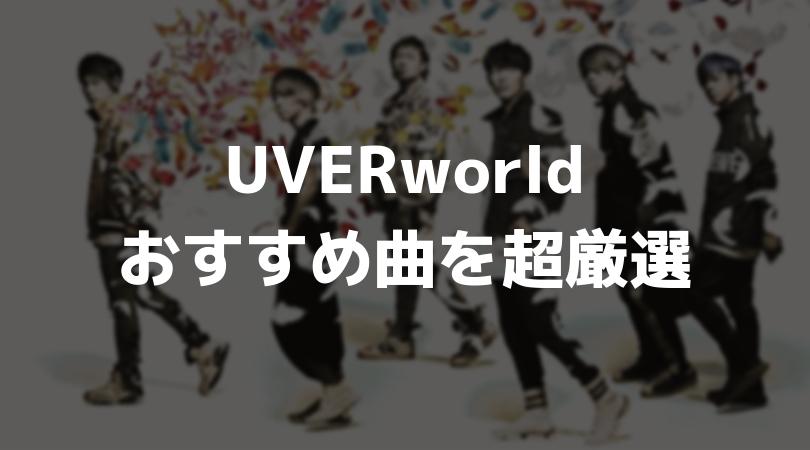 [厳選] 最強にアツいUVERworldおすすめ曲10選