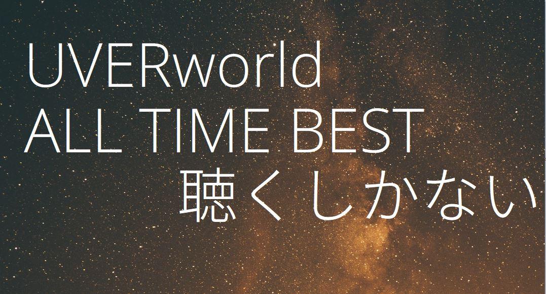 新しい時代に足跡つけるUVERworld最強ベスト[ALL TIME BEST]