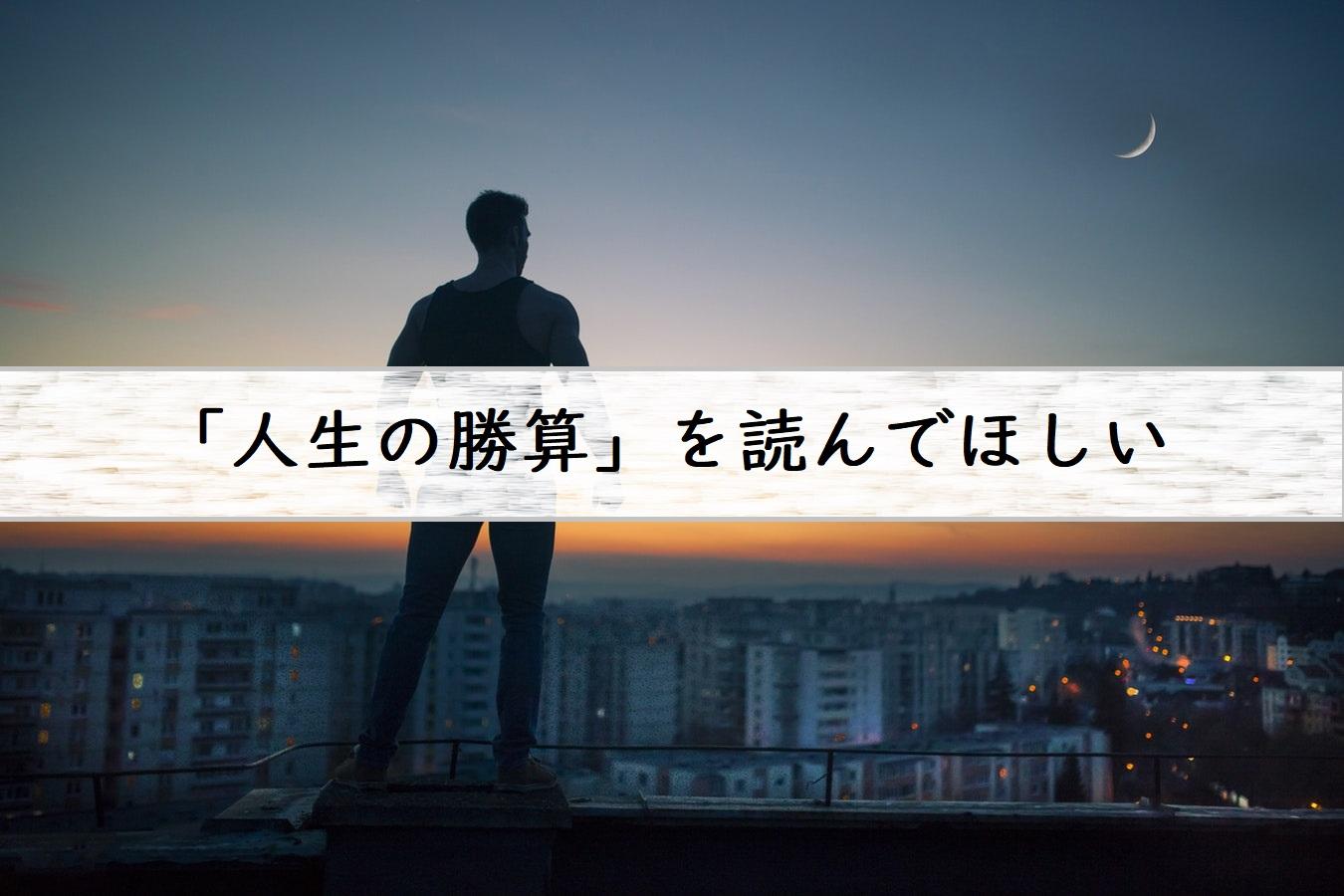 前田裕二さんの「人生の勝算」が素晴らしい