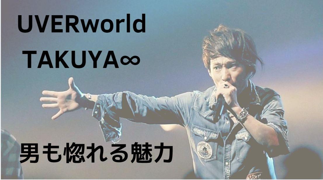男も惚れるUVERworld・TAKUYA∞の熱い魅力4選