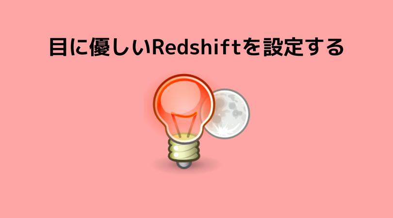[Ubuntu]ブルーライトカットのためにRedshiftを設定する