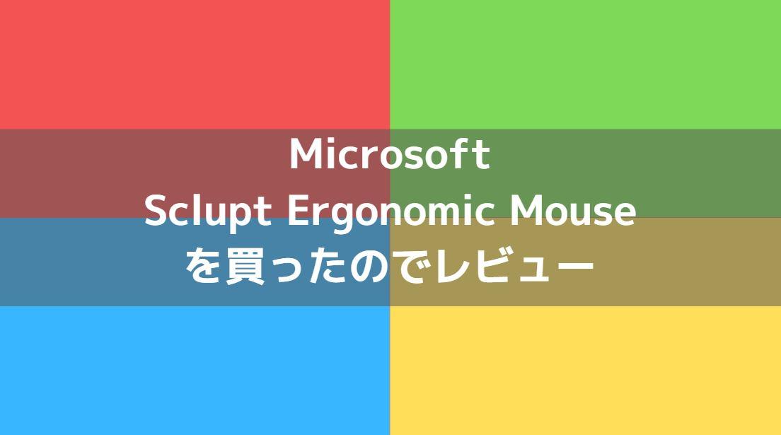 【マイクロソフト】手が疲れにくくなるエルゴノミックマウス