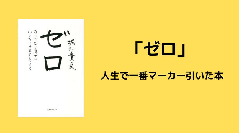 1番マーカー引いた堀江貴文の名著「ゼロ」の印象に残ったところ。