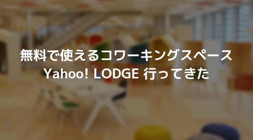 無料のコワーキングスペース Yahoo! LODGEに行ってきた
