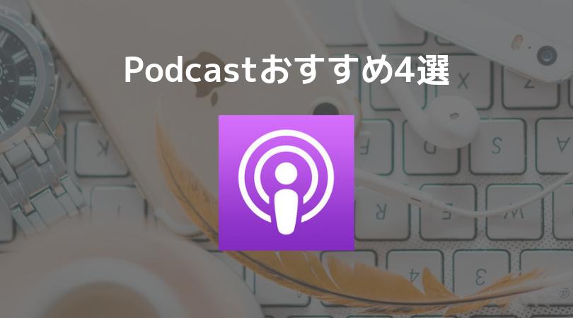 ビジネスとTechな方々へおすすめなPodcast 4選