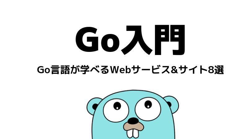 Go言語が学べるWebサービス&サイト8選