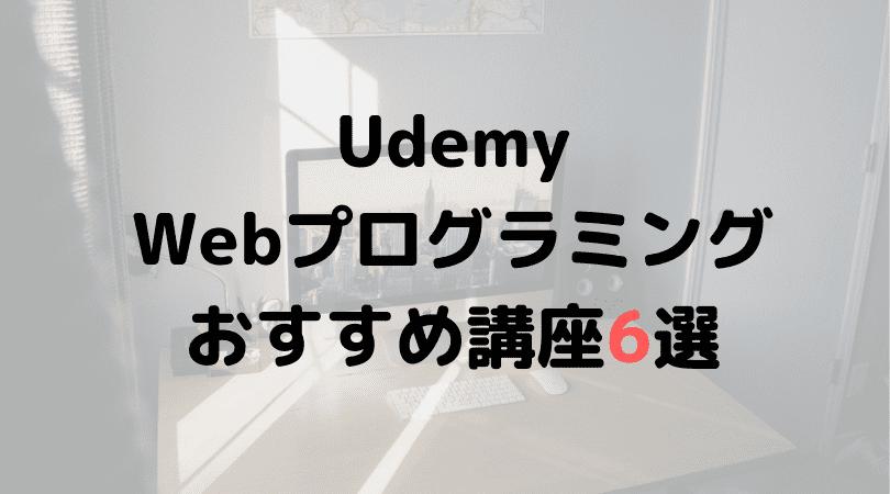【Udemy厳選】Webプログラミングのおすすめ講座6選