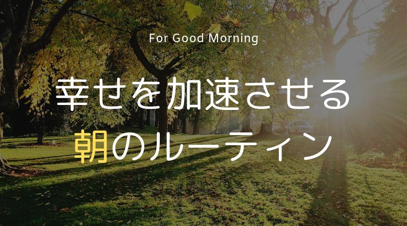 【余裕の起床】幸せを加速させる朝のルーティンを紹介する
