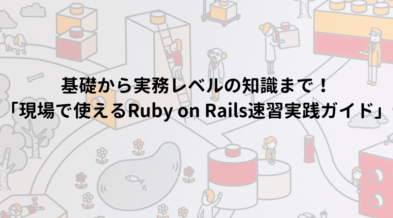 Ruby on Railsが学べるおすすめ本は「現場で使える Ruby on Rails 速習実践ガイド」