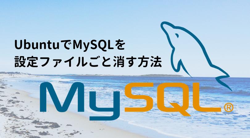 【Ubuntu18.04 LTS】MySQLを設定ファイルごと消す方法