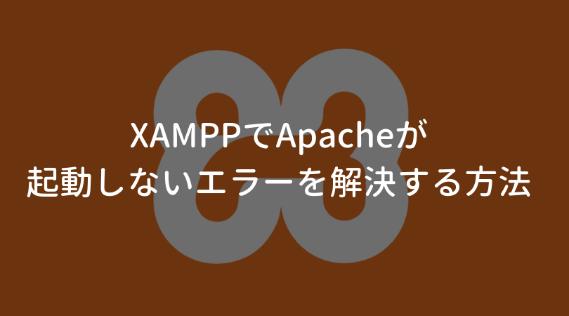 【XAMPP】 another web server is already runningのエラーを解決する方法