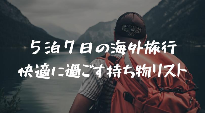 【快適】5泊7日の海外旅行の持ち物リストを紹介する