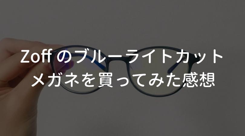 【感想】Zoffのブルーライトカットメガネを買って使ってみた