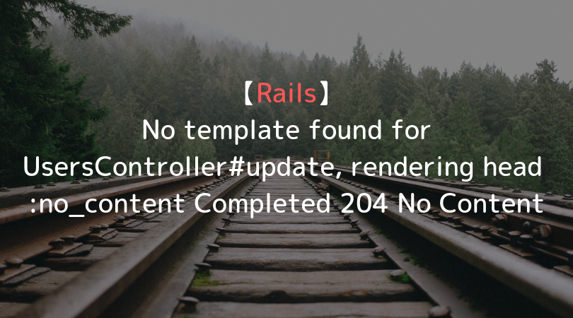 [Railsエラー解決法] No template found for Controller#method ~