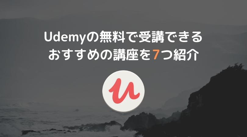【Udemy】無料で受講できるおすすめの講座7選