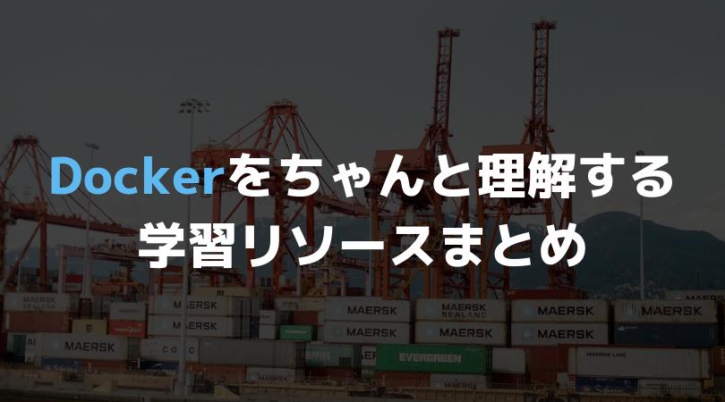【初心者向け】Dockerを勉強するための学習リソースをまとめてみた