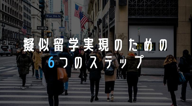 【留学不要】国内で擬似的な留学を実現する6つのステップ