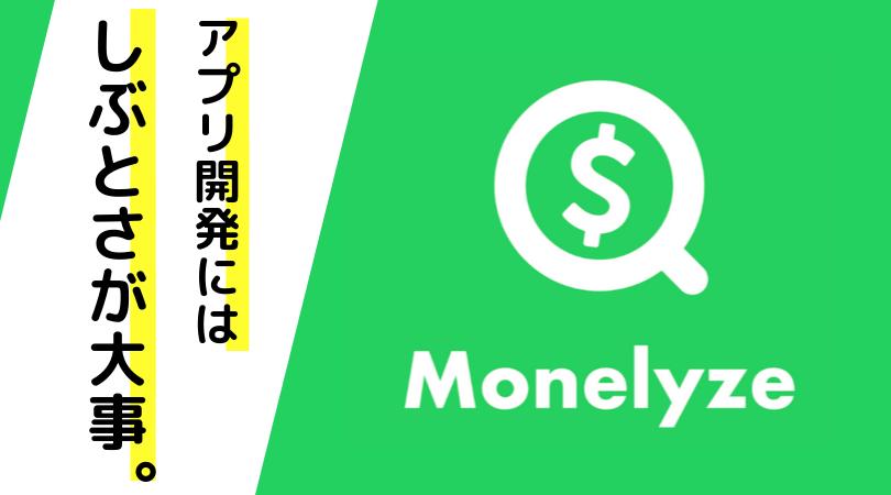 「月給15万円から独立した」170万ダウンロードを超える家計簿アプリが生まれるまでの話