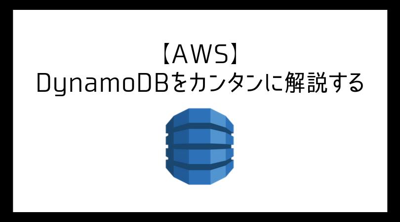 【AWS】DynamoDBの基礎知識をカンタンに解説する