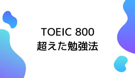 TOEIC 800点を超えた時にやった勉強法をまとめた