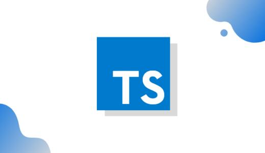 TypeScriptにおける基本型の型定義方法まとめ