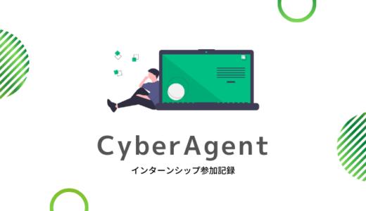 CyberAgentのエンジニア向けインターンシップに参加してきました