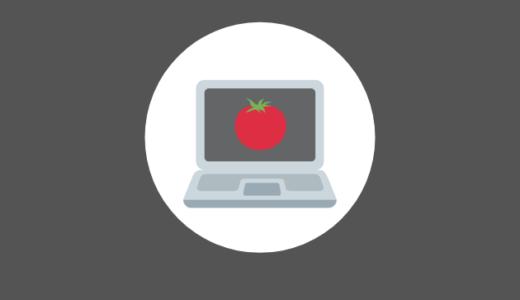 【集中】Macで使えるポモドーロ・テクニック用のアプリを紹介